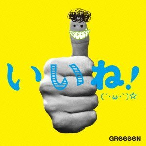GReeeeN - Iine 2